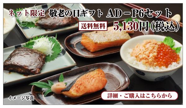 敬老の日ギフト AD−P6セット 5,130円(税込)