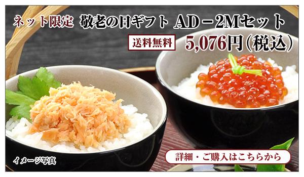 敬老の日ギフト AD−2Mセット 5,076円(税込)