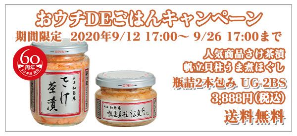 おウチDEごはんキャンペーン 瓶詰2本包み UG-2BS 3,888円(税込)送料無料