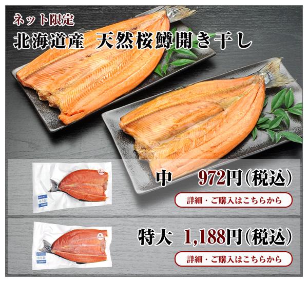 北海道産 天然桜鱒開き干し 中 972円(税込)・特大 1,188円(税込)