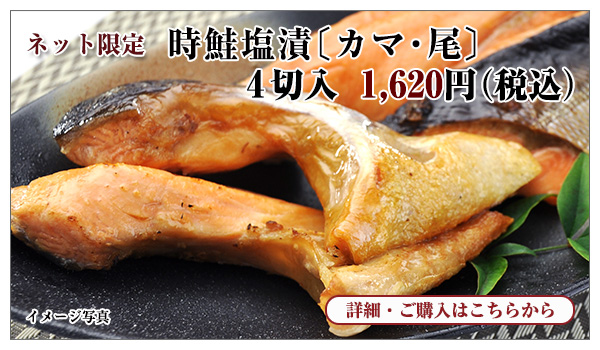 時鮭塩漬〔尾・カマ〕4切入 1,620円(税込)