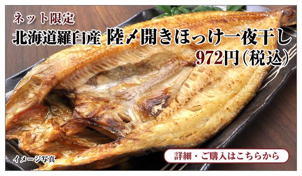 北海道羅臼産 陸〆開きほっけ一夜干し 972円(税込)