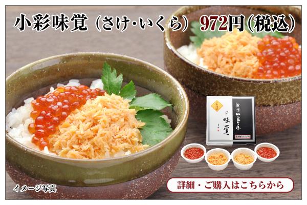 小彩味覚 972円(税込)