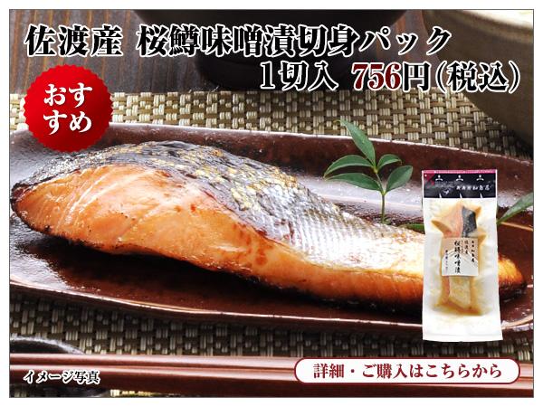 佐渡産 桜鱒味噌漬切身パック 1切入 756円(税込)