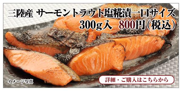 三陸産 サーモントラウト塩糀漬一口サイズ 300g入 800円(税込)