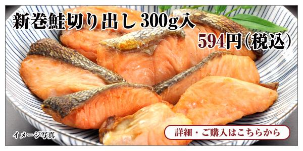 新巻鮭切り出し 300g入 594円(税込)