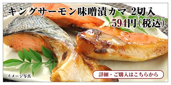 キングサーモン味噌漬カマ 2切入 594円(税込)