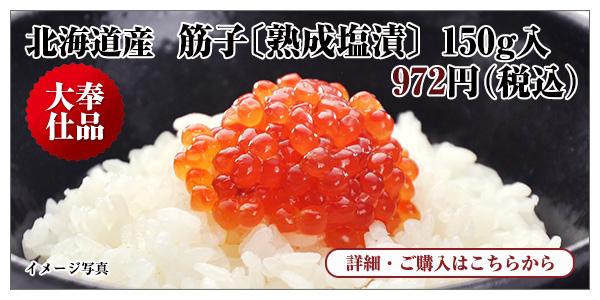 北海道産 筋子〔熟成塩漬〕 150g入 972円(税込)