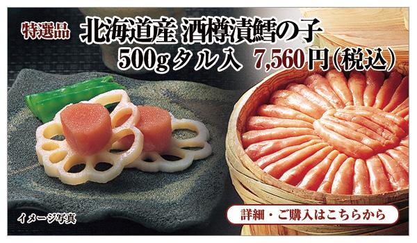 北海道産 酒樽漬鱈の子 500gタル入 7,560円(税込)