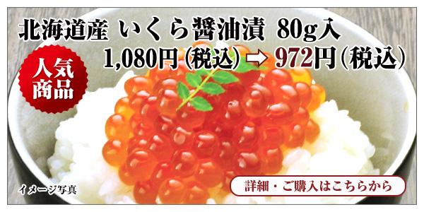 北海道産 いくら醤油漬 80g入 972円(税込)