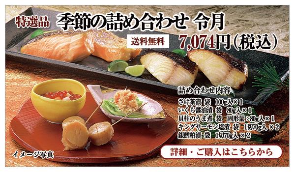 季節の詰め合わせ 令月 7,074円(税込)送料無料