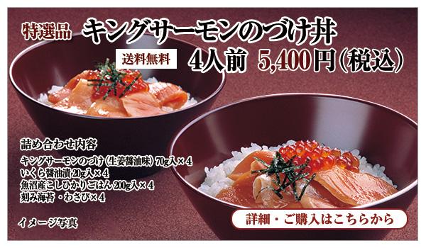 キングサーモンのづけ丼セット 5,400円(税込)送料無料