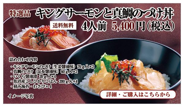 キングサーモンと真鯛のづけ丼セット 5,400円(税込)送料無料