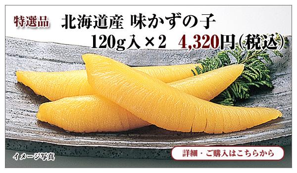 北海道産 味かずの子 120g入×2 4,320円(税込)
