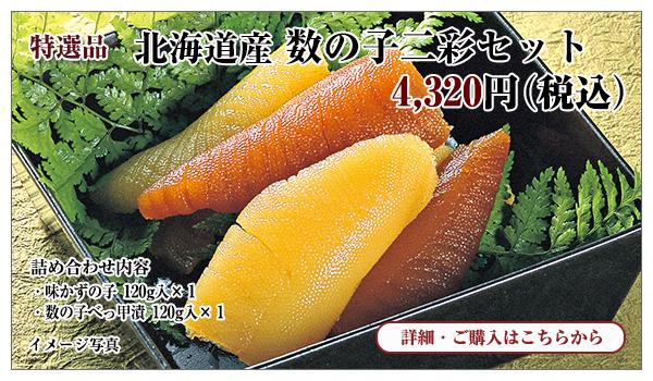 北海道産 数の子二彩セット 120g入×2 4,320円(税込)