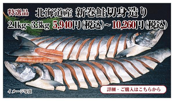 新巻鮭 切身造りのご紹介
