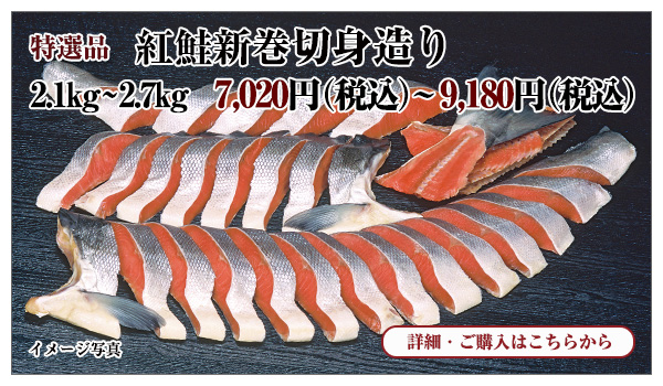 紅鮭新巻 切身造りのご紹介