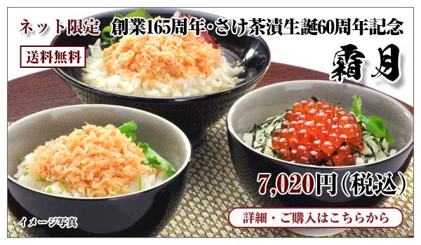 創業165周年・さけ茶漬生誕60周年記念 霜月 7,020円(税込) 送料無料