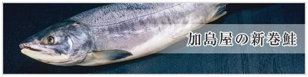 加島屋の新巻鮭のご紹介