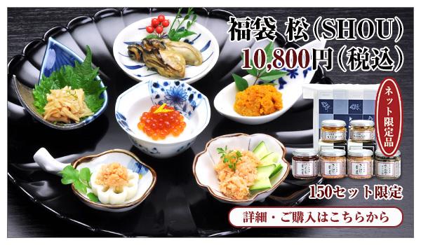 福袋 松(SHOU) 10,800円(税込)