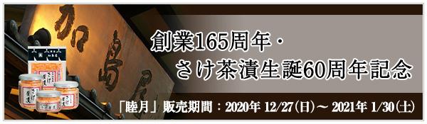 創業165周年・さけ茶漬生誕60周年記念のご紹介