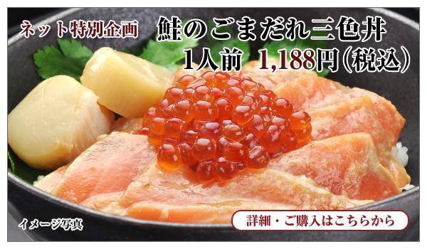 鮭のごまだれ三色丼 1人前 1,188円(税込)