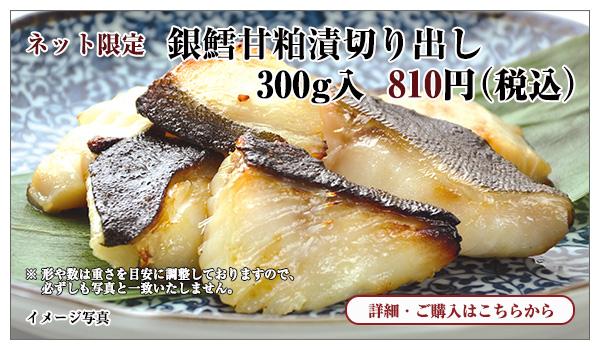 銀鱈甘粕漬切り出し 300g入 810円(税込)
