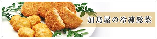 加島屋の冷凍総菜のご紹介