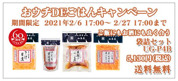 おウチDEごはんキャンペーン UG-P4B 5,130円(税込)送料無料