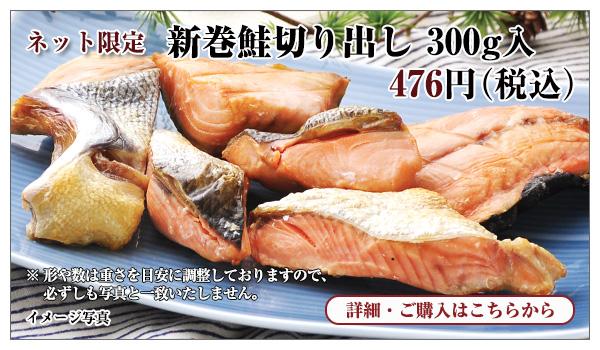 新巻鮭切り出し 300g入 476円(税込)円(税込)