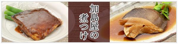 加島屋の煮つけのご紹介