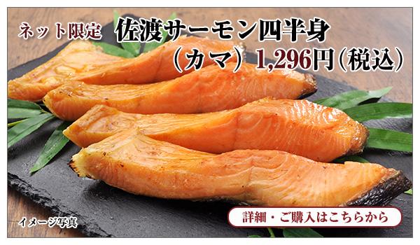 佐渡サーモン 四半身 カマ 1,296円(税込)