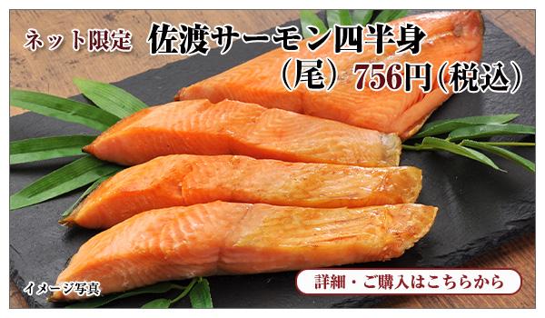 佐渡サーモン 四半身 尾 756円(税込)