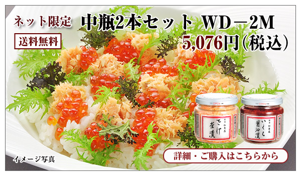 white dayギフト 中瓶2本セット WD-2M 5,076円(税込)送料無料