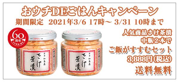 おウチDEごはんキャンペーン ご飯がすすむセット 3,888円(税込)送料無料