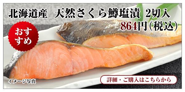 北海道産 天然さくら鱒塩漬 2切入 972円(税込)