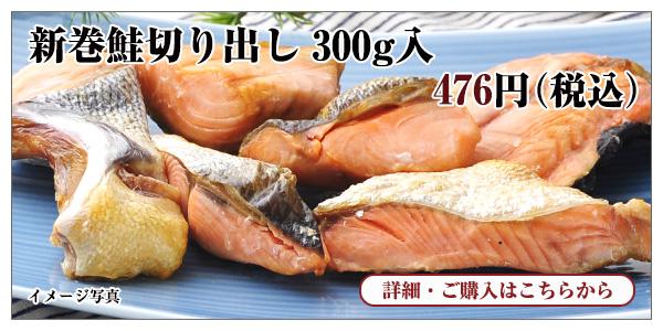 新巻鮭切り出し 300g入 476円(税込)
