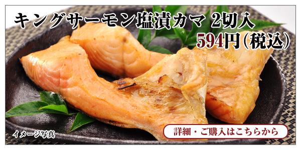 キングサーモン塩漬カマ 2切入 594円(税込)