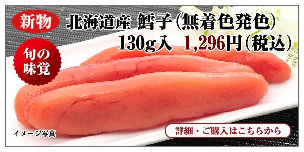 新物 北海道産 鱈子(無着色発色) 130g入 1,296円(税込)
