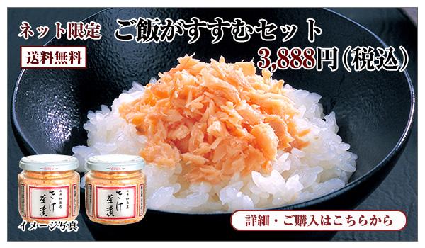ご飯がすすむセット 3,888円(税込) 送料無料