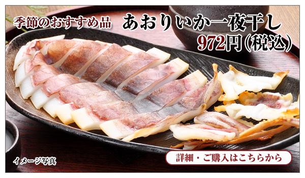あおりいか一夜干し(中) 972円(税込)