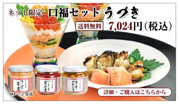 口福セット うづき 7,024円(税込) 送料無料