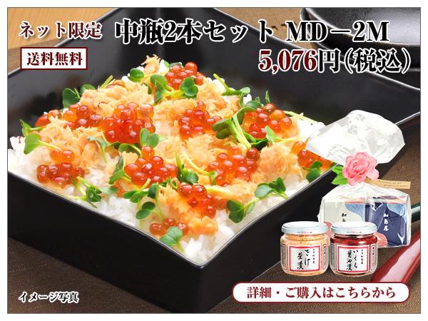 中瓶2本セット MD-2M 5,076円(税込) 送料無料