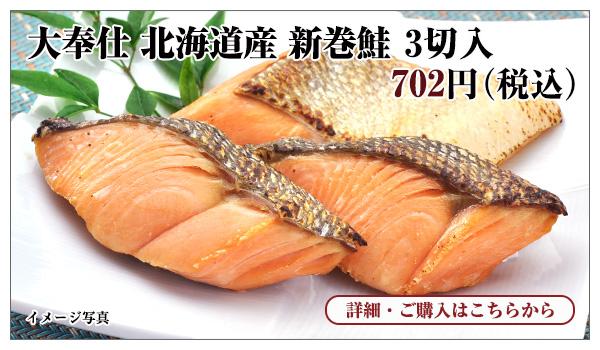 大奉仕 北海道産 新巻鮭 3切入 702円(税込)