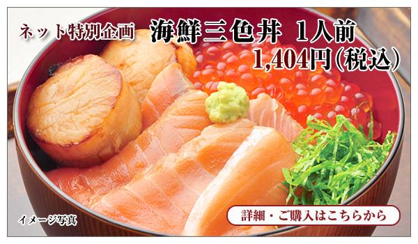海鮮三色丼 1人前 1,404円(税込)