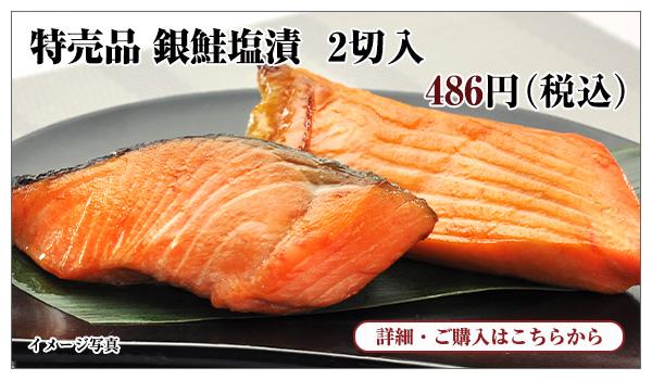 特売品 銀鮭塩漬 2切入 486円(税込)