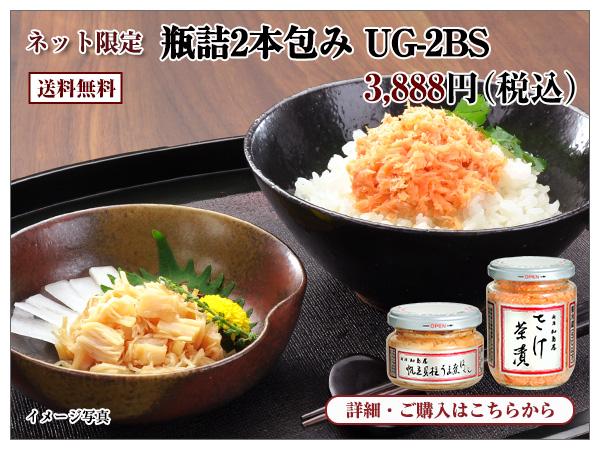 瓶詰2本包み UG-2BS 3,888円(税込) 送料無料