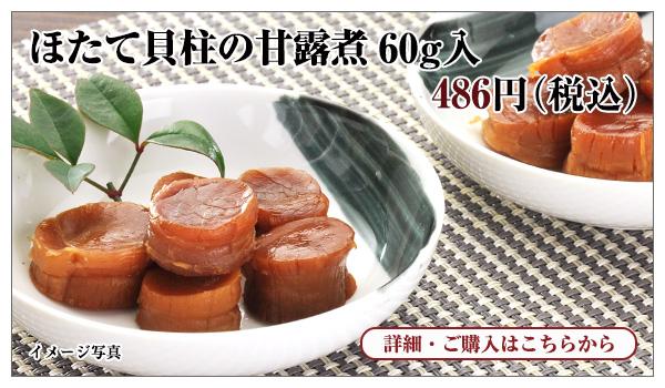 ほたて貝柱の甘露煮 60g入 486円(税込)