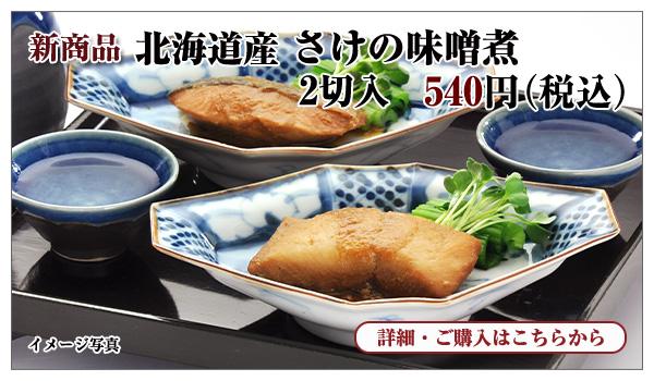北海道産 さけの味噌煮 2切入 540円(税込)