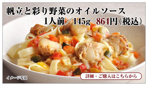 帆立と彩り野菜のオイルソース 864円(税込)